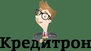 Кредитрон  — блог о кредитах, финансах и прочих реверансах