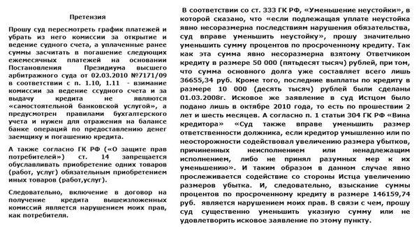 Примеры обоснованных кляуз. Фото с сайта domsovetof.ru