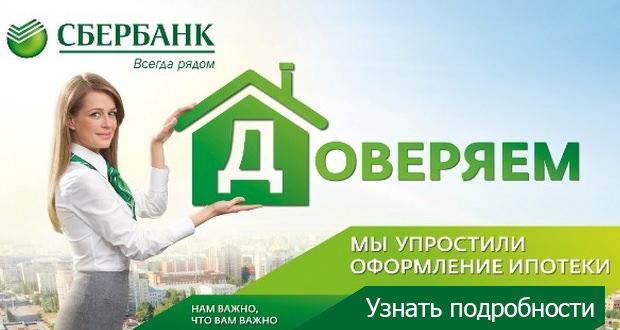 сбрбанк ипотека