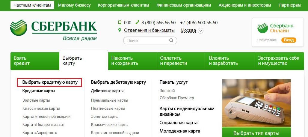 В сбербанк онлайн появилась кредитная карта результат денежной реформы витте
