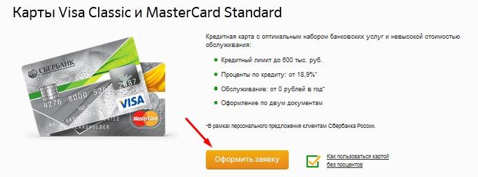 Получить кредитную карту в сбербанке