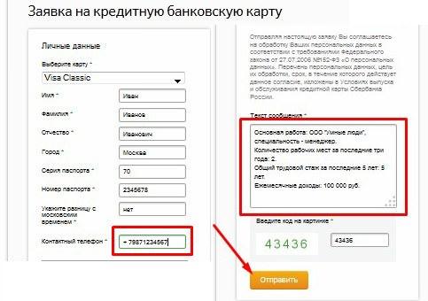 сбербанк-онлайн