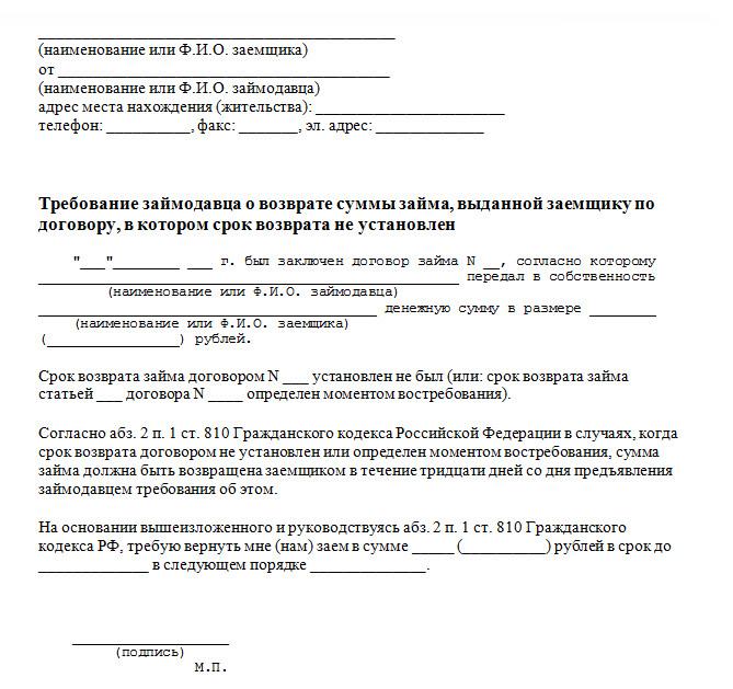 Новация договора поставки в договор займа форма