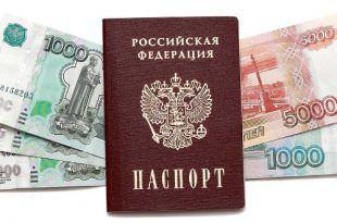 паспорт деньги