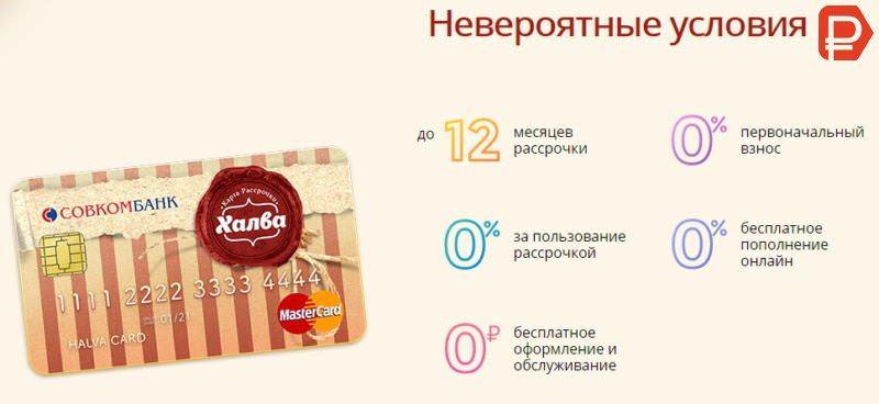 """Почти халява: как правильно использовать карту """"Халва"""" от Совкомбанка?"""