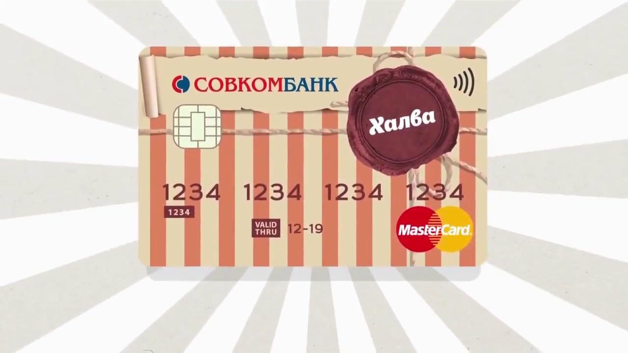 Заполнить заявку на кредитную карту халва