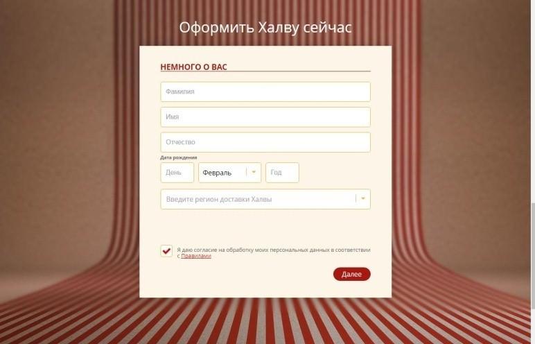 Подать заявку онлайн на кредитную карту халва