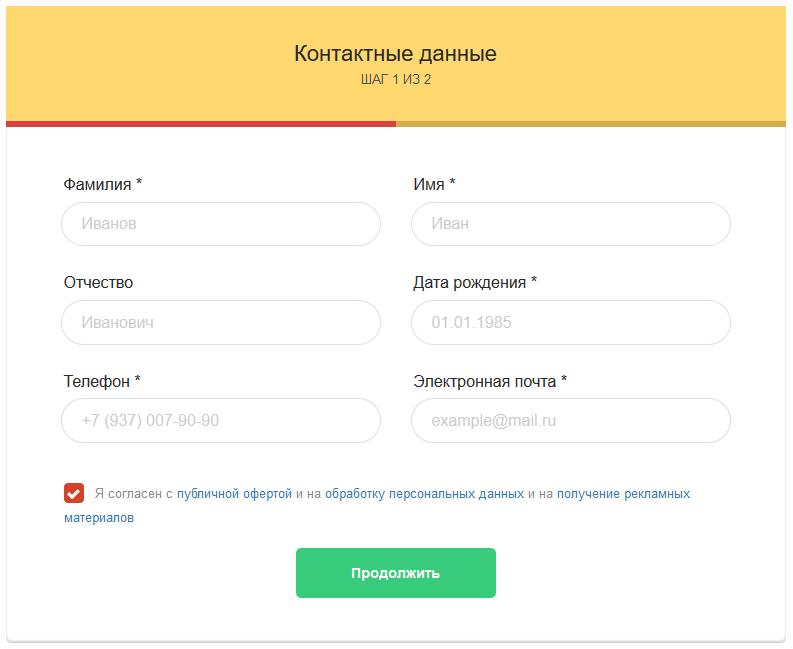 manimo-registration-1