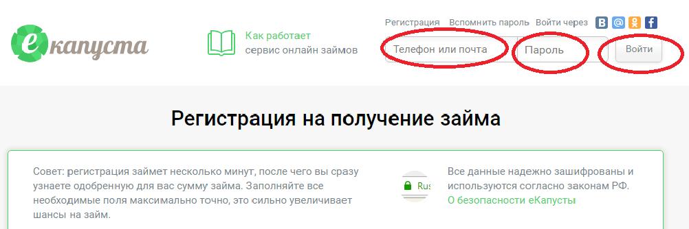 еКапуста