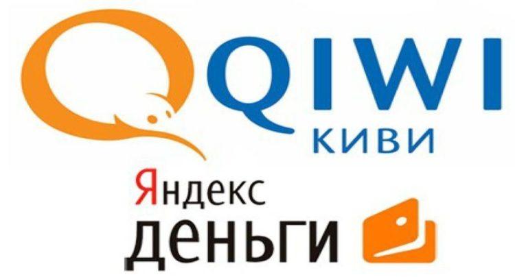 QIWI и «Яндекс.Деньги»